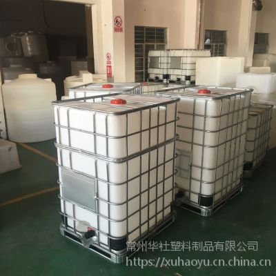 常州哪里有卖1.5吨滚塑加厚塑料吨桶 华社1500L防腐蚀ibc集装吨桶生产厂家
