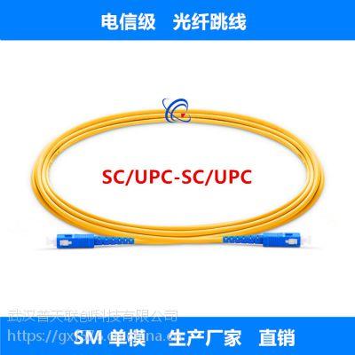 【联创】SC/PC-SC/PC 单模 光纤跳线 生产厂家 电信级 3米 尾纤 光跳纤