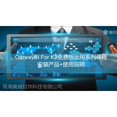 OurwayBI For K3免费版运用系列课程一