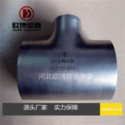 碳钢热压三通 高压对焊三通 无缝三通 三通厂家