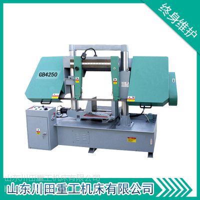 供应GB4250液压卧式锯床双立柱半液压金属带锯床