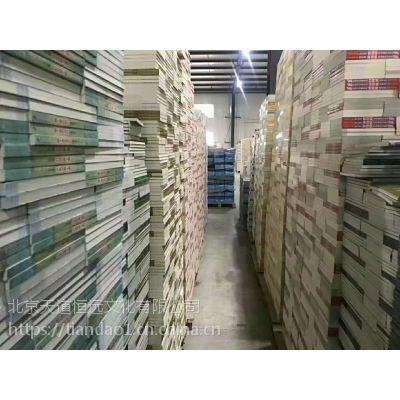 北京天道图书批发公司新进一批教师用书