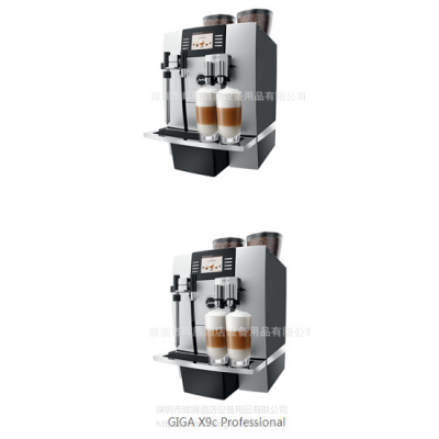 JURA优瑞咖啡机 GIGAX9c 商用咖啡机 23种品种选择 一键式制作