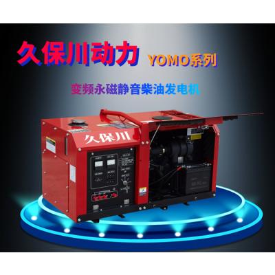 全自动10kw变频柴油发电机