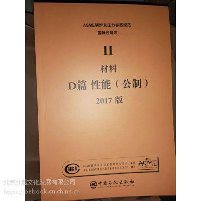 ASME规范 2017版压力容器规范 2018ASME标准中文版 新版ASME锅炉及压力容器规范