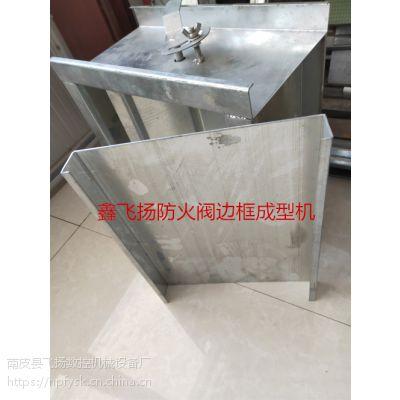 南皮鑫飞扬数控防火阀边框成型机厂家直销