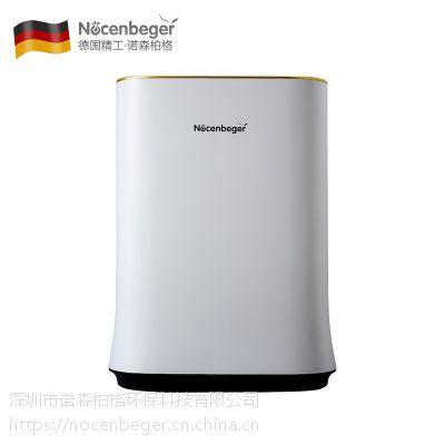 德国诺森柏格除甲醛空气净化器智能 家用空气净化器除二手烟G5S