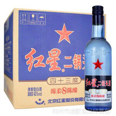 北京红星二锅头43度蓝瓶绵柔8年八年陈酿500ml*12瓶装 清香型
