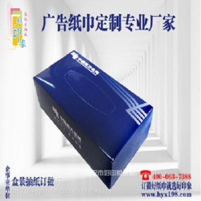 公司广告宣传形象选盒抽纸巾,我选南宁好印象纸品厂!