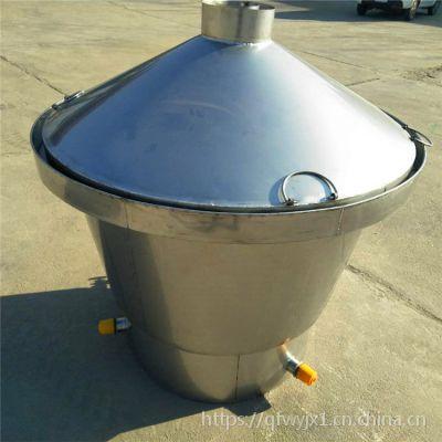 大型酒厂小作坊专用不锈钢酿酒设备 酿酒甄锅 大型酒容器