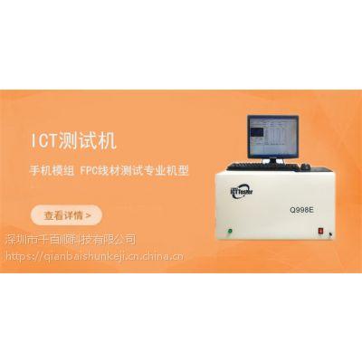 进口ICT线路板测试仪 FPC软板检测仪 测试速度快 精准度高 操作简单ict设备全新原厂