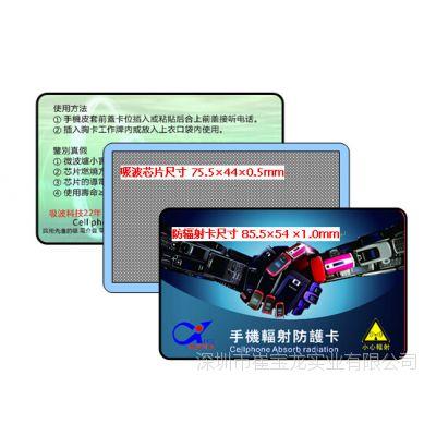 电磁辐射防护卡,手机防辐射专用,插入工作牌,胸牌有防辐射功效