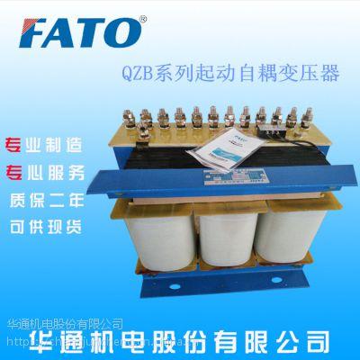 河南郑州直销FATO华通QZB-J-90KW降压起动自耦变压器