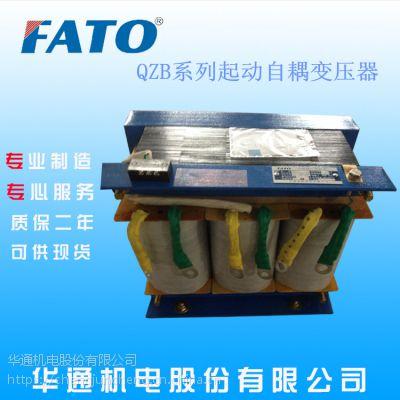 山东促销FATO华通QZB-J-45KW华通降压起动自耦变压器