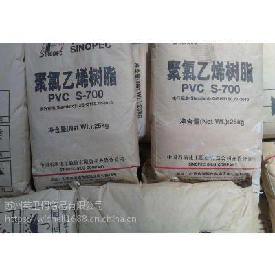 齐鲁石化 S-1000 聚氯乙烯优势价出