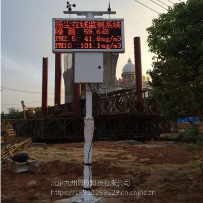 在线扬尘监测系统 JZ-YCT