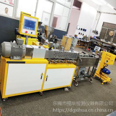 广东XH-433双螺杆实验型造粒线 北京研究院电线电缆热切双螺杆造粒机 热切风冷挤出机 厂家定制
