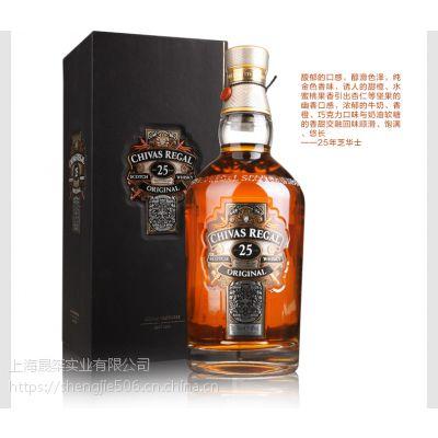 苏格兰威士忌=芝华士(chivas)25年批发价=上海经销商
