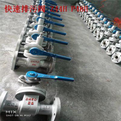唐山市排污阀 Z44H-64C DN65 P48H-64C 碳钢快速排污阀 蒸汽锅炉用