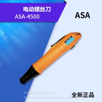 ASA 全新ASA-4500手持式电动螺丝刀