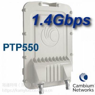 Cambium PTP550 200公里超远距离无线网桥/工作温度:-30℃~+60