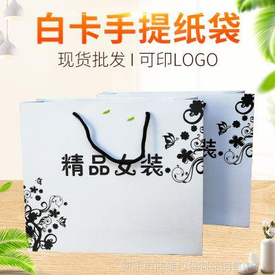 厂家直销白色覆膜手提袋 服装袋女装手提袋 LOGO定制手提袋生产