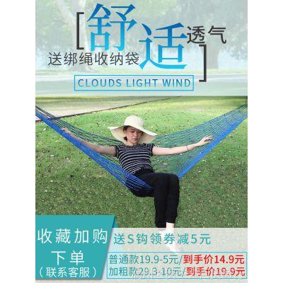 户外室内吊床网兜网状单人吊床棉线加粗网兜尼龙绳吊床包邮