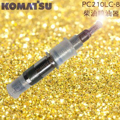 小松PC210LC-8挖机柴油泵喷油嘴 小松210-8喷油器