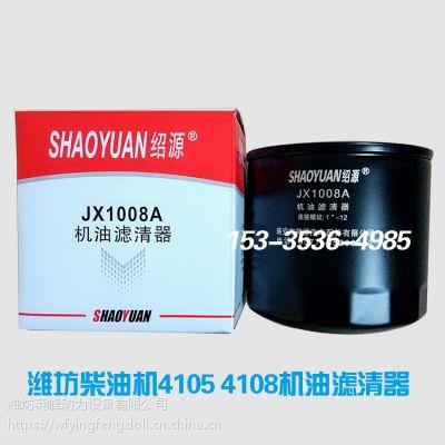 潍坊潍柴华丰华东柴油发动机R4105 R4108机油滤清器JX1008A机油滤芯