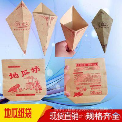 烤地瓜纸袋 防油纸袋 烤地瓜袋子 烤红薯纸袋 牛皮纸袋 支持定做