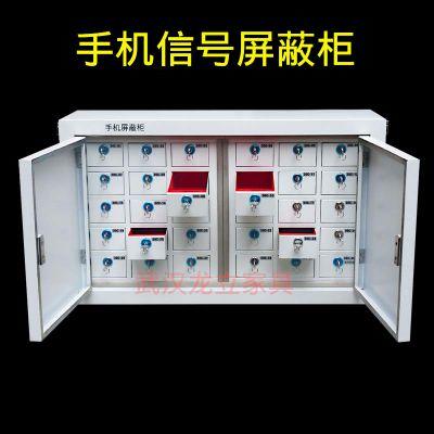 湖北武汉手机信号屏蔽柜,考试考场手机不柜16格20格24格30格可自由组合