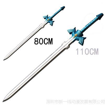 塞尔达传说林克天空之剑玩具剑80CM儿童安全PU橡胶cos发泡道具