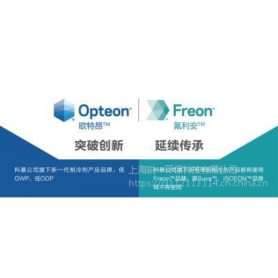 科慕Opteon(欧特昂)?XP10(R-513A)在国内应用情况 是否有现货?