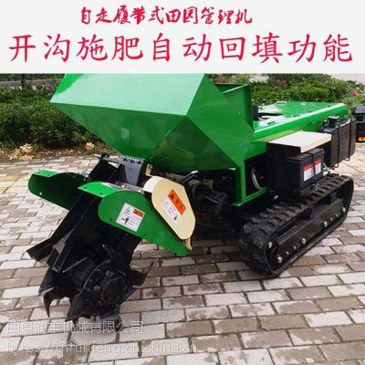 在果园撒肥料用履带开沟机 润丰 省油柴油旋地施肥回填机
