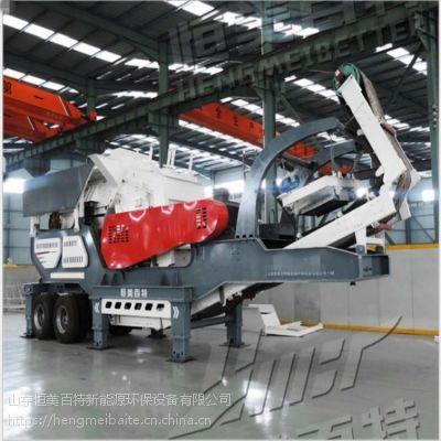 移动式破碎站的优势 新型破碎机生产线 建筑垃圾破碎再生利用