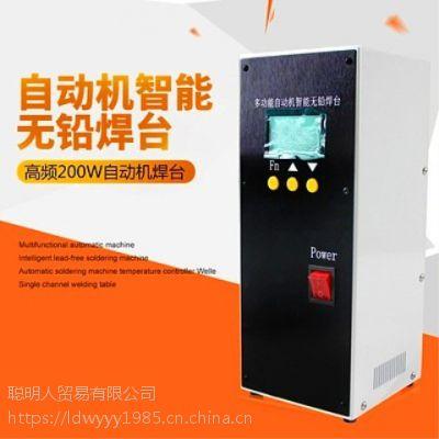 双工位温控器高频焊台 数码管自动机焊台 200W双工位温控