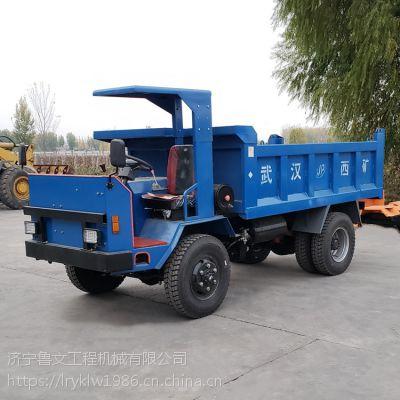 鲁文供应多功能四不像柴油矿用四轮车 农用自卸车 带矿安证