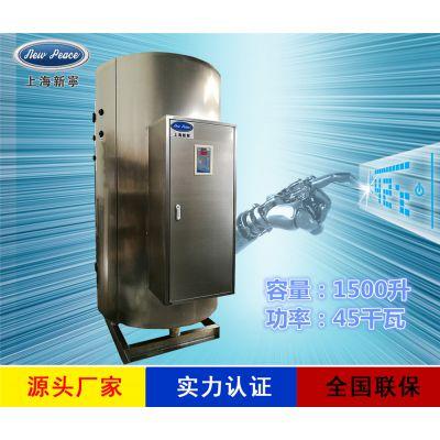 工厂销售容量1.5吨功率45000瓦大功率电热水器电热水炉
