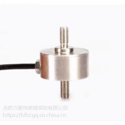 合肥力智LZ-WLI-2型拉压力传感器高精度测量 拉压两用