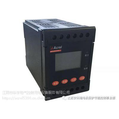 安科瑞防晃电/电压跌落ARD-KHD-S01型保护仪