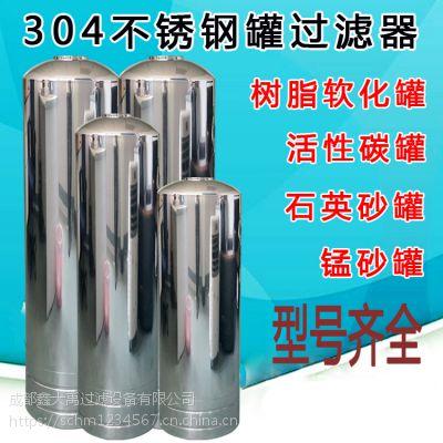 304不锈钢过滤罐子石英砂树脂活性炭水处理工业级前置预处理过滤