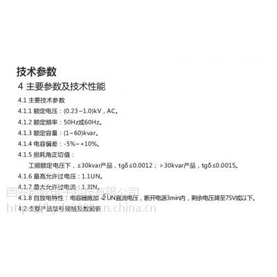 BZMJ0.25-25-1无低压并联电容器