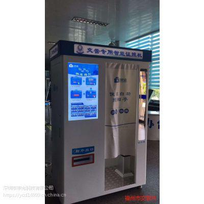 上海地铁站自助证件照 自助照相亭 证件照相机 移动照相馆