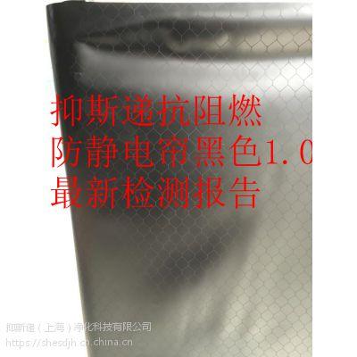 黑色1mm防静电帘--网格