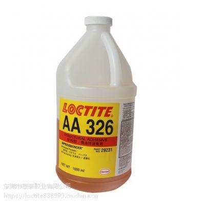 正品 乐泰326胶水 Loctite AA326结构胶 磁铁金属玻璃粘接黄胶 1L