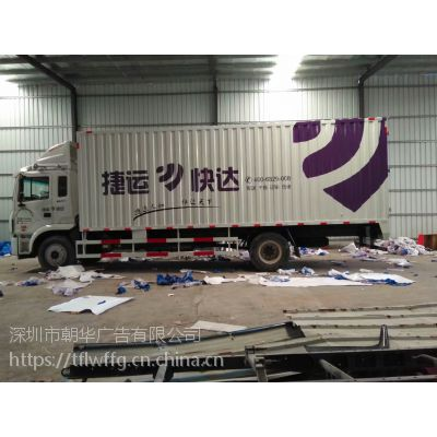 深圳车身广告 物流车喷漆广告 货车喷漆广告 厢式货车喷漆广告