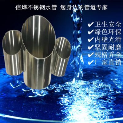 信烨 家装薄壁水管 2.5寸不锈钢水管 304不锈钢薄壁水管DN65现货