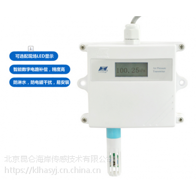 昆仑海岸JQYB系列大气压力变送器(大气压力传感器)