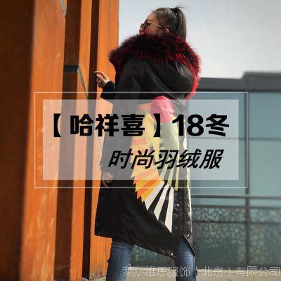 哈祥喜18冬五线旋律女式羽绒服毛领欧版时尚休闲品牌折扣女装走份