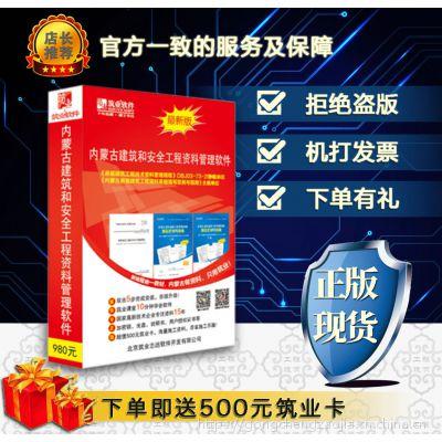 §供应正版内蒙古建筑安全工程资料管理软件、内蒙资料软件现货